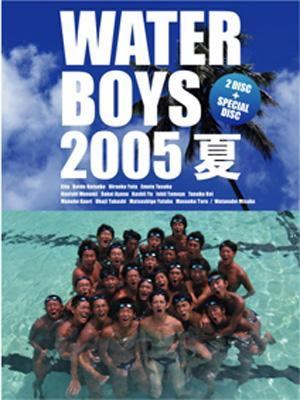 ウォーターボーイズ 2005夏 DVD-BOX