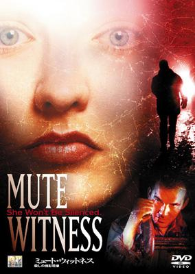 ミュート ウィットネス: 殺しの撮影現場