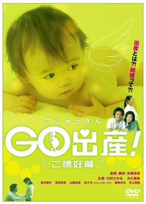 Go出産: ご懐妊篇