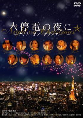 大停電の夜に〜ナイト・オン・クリスマス〜
