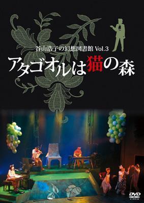 谷山浩子の幻想図書館 Vol.3 アタゴオルは猫の森