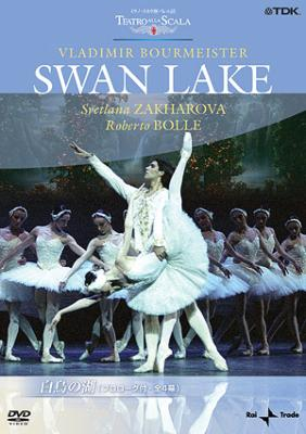 『白鳥の湖』 ブルメイステル振付、ミラノ・スカラ座バレエ団、ザハーロワ、ボッレ、他(2004)