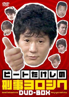 ビートたけしの刑事ヨロシク DVD-BOX