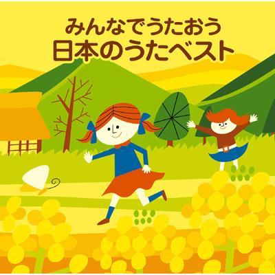 COLEZO!::みんなでうたおう 日本のうたベスト