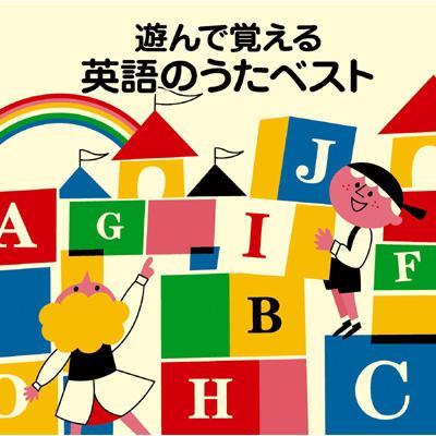 COLEZO!::遊んで覚える 英語のうたベスト