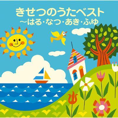COLEZO!::きせつのうたベスト〜はる・なつ・あき・ふゆ