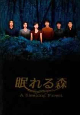 眠れる森 A Sleeping Forest DVD-BOX