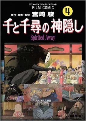 千と千尋の神隠し SPIRITED AWAY 4 アニメージュコミックススペシャル