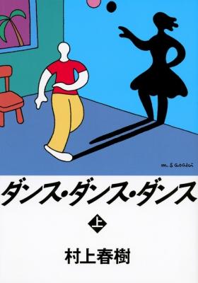 ダンス・ダンス・ダンス 上 講談社文庫