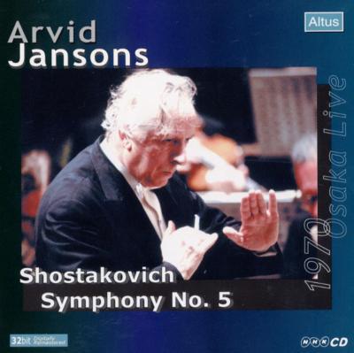 交響曲第5番『革命』(+ワーグナー:『ローエングリン』第3幕前奏曲) アルヴィド・ヤンソンス&レニングラード・フィル(1970)