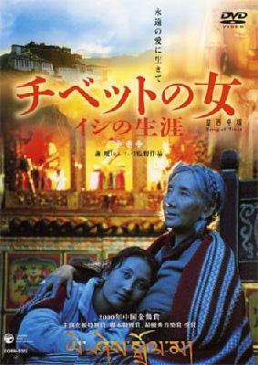 チベットの女 イシの生涯