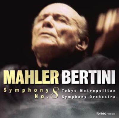 交響曲第8番『千人の交響曲』 ベルティーニ&東京都響、他