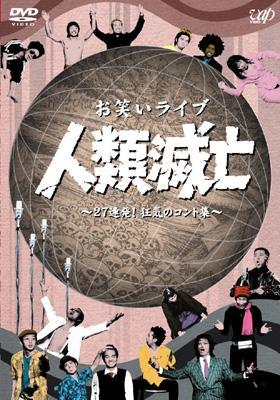 お笑いライブ 人類滅亡 〜27連発!狂気のコント集〜