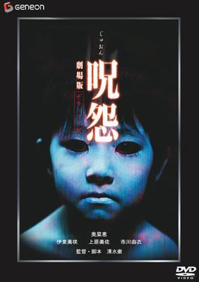 呪怨 劇場版 デラックス版 『THE JUON/呪怨』劇場公開記念パッケージ