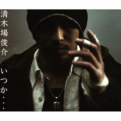 いつか 【Copy Control CD】