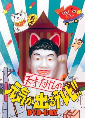 天才・たけしの元気が出るテレビ!! box