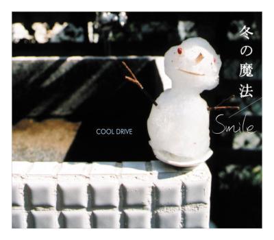 冬の魔法/Smile