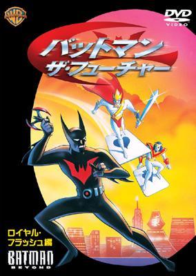 バットマン・ザ・フューチャー