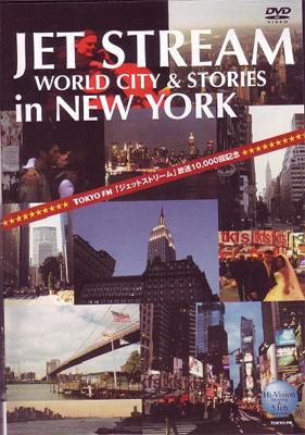 DVD TFMD0002 JET STREAM WORLD CITY & STORIES in NEW YORK