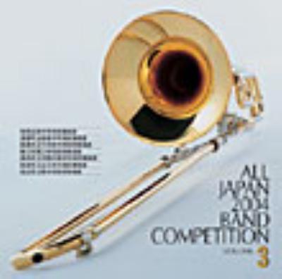 第52回2004全日本吹奏楽コンク-ル全国大会 中学校編.3