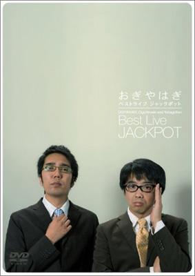 おぎやはぎ BEST LIVE 『JACK POT』