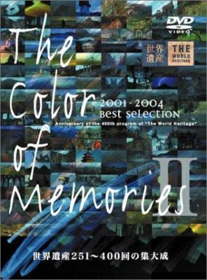 世界遺産 The Color of Memories II