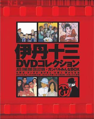 """伊丹十三DVDコレクション:""""ガンバルみんな"""