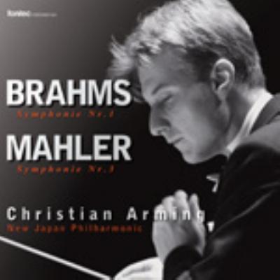マーラー:交響曲第3番、ブラームス:交響曲第1番 アルミンク&新日本フィル