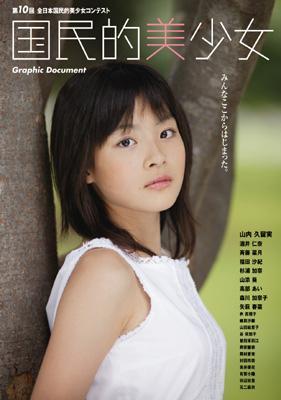 国民的美少女 Graphic Document 第10回全日本国民的美少コンテスト