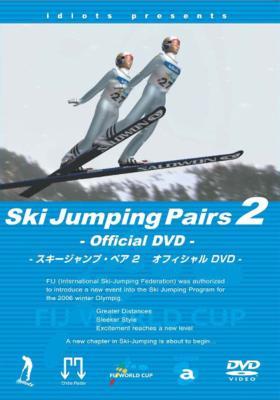 スキージャンプ ペア オフィシャル Part 2