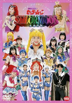'97サマーミュージカル 美少女戦士セーラームーン〜永遠伝説〜