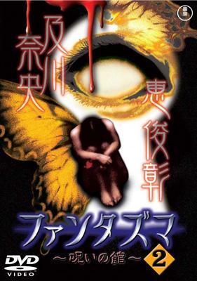 ファンタズマ〜呪いの館〜Vol.2