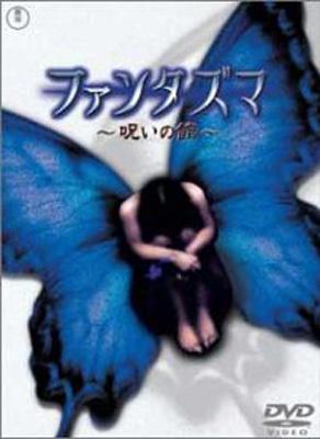 ファンタズマ〜呪いの館〜DVD-BOX