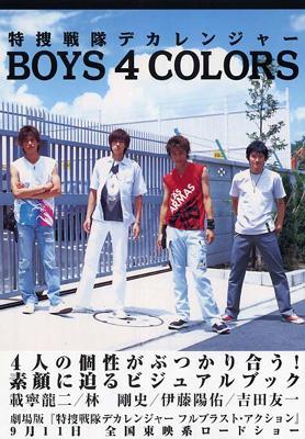 特捜戦隊デカレンジャー BOYS 4 COLORS