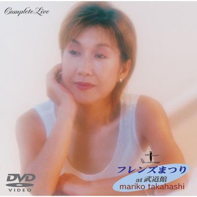 フレンズまつり at 武道館 _THE 20TH ANNIVERSARY COMPLETE LIVE_