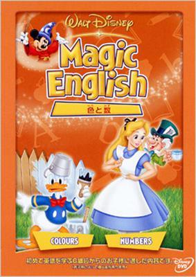 Magic English/色と数