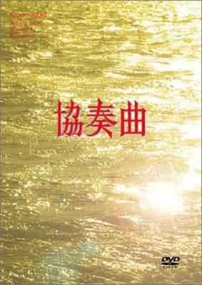 協奏曲 DVD BOX