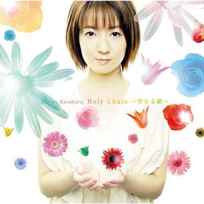 Holy Chain 〜聖なる鎖〜