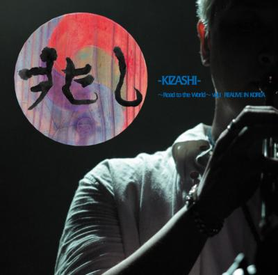 「兆し -KIZASHI-」 〜Road to the World〜vol.1 REALIVE IN KOREA