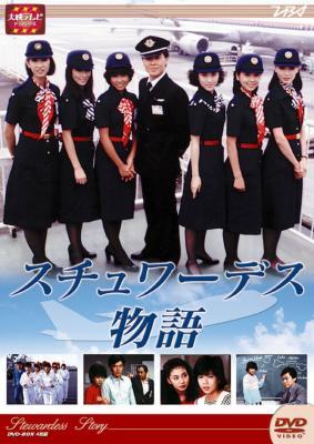 大映テレビドラマシリーズ:スチュワーデス物語DVD-BOX 前編 ...
