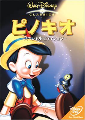ピノキオ -スペシャル・エディション-
