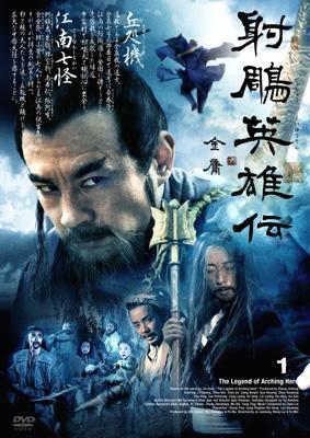 射雕英雄伝DVD-BOX I