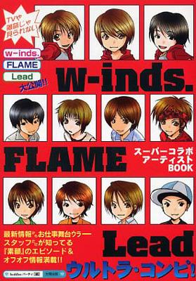 w‐inds. FLAME Leadウルトラ・コンピ!