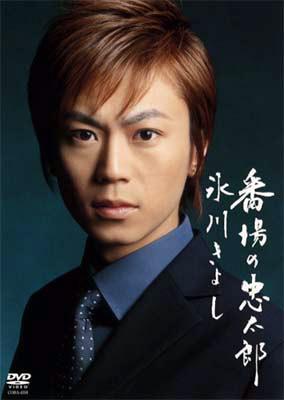 番場の忠太郎 (歌とカラオケ)
