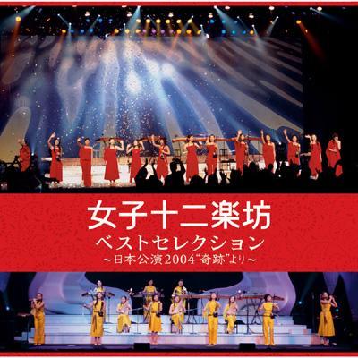 """ベストセレクション 〜日本公演2004""""奇跡"""