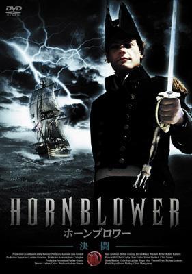 ホーン ブロワー 海 の 勇者