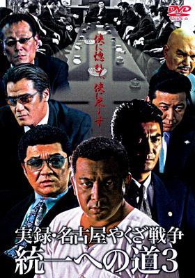 実録名古屋やくざ戦争統一への道3