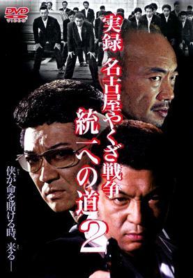 実録名古屋やくざ戦争統一への道2