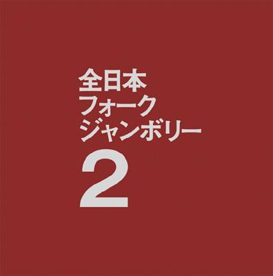 1971年全日本フォークジャンボリー