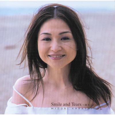 Smile and Tears 〜微笑みの島〜